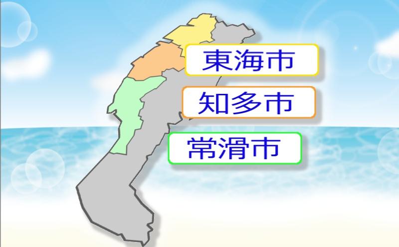 コロナ 知多 市