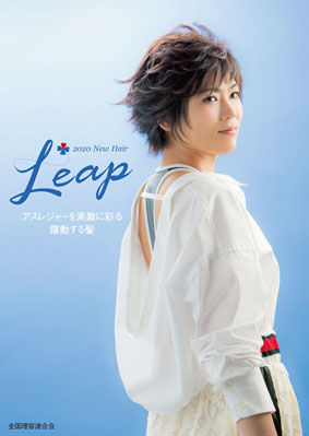 2020年全理連ニューヘア「Leap(リープ)」